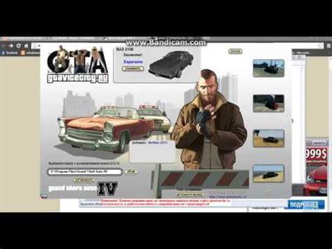 internetden gta 4 oyunu yuklemekfedya abdullayev | funnycat.tv