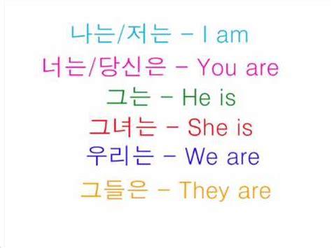 Korean Grammar   Lesson 2   YouTube