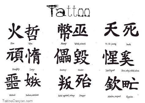 chinese tattoos and designs page 9
