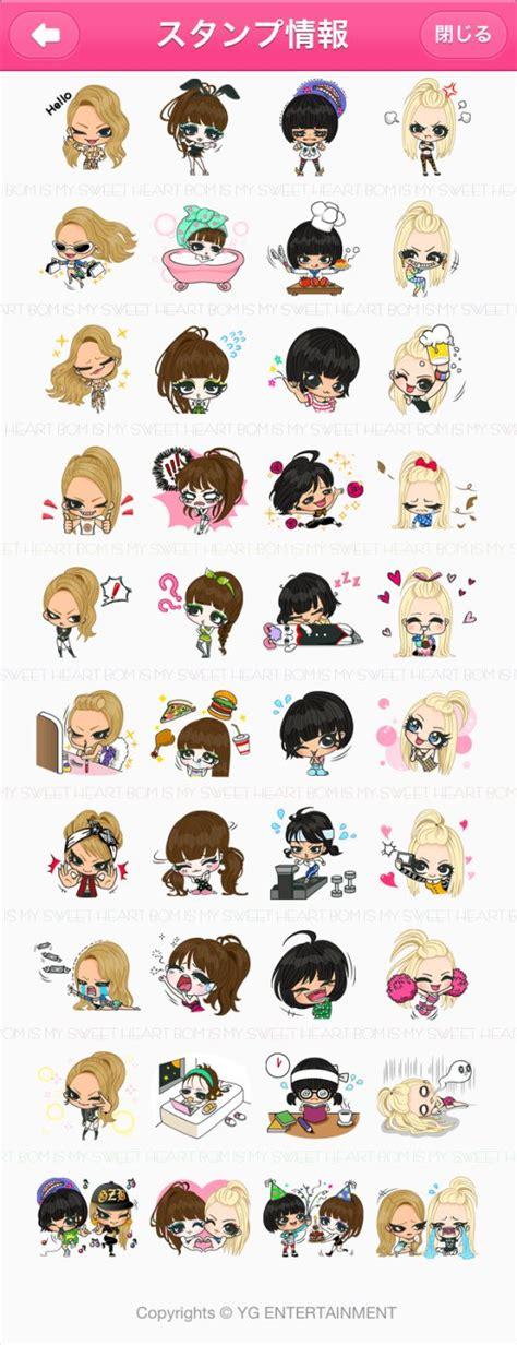 theme kpop line gratis 2ne1 special edition line stickers 2ne1 pinterest