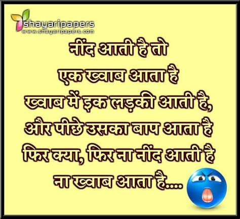funny sayari best funny shayri in hindi font