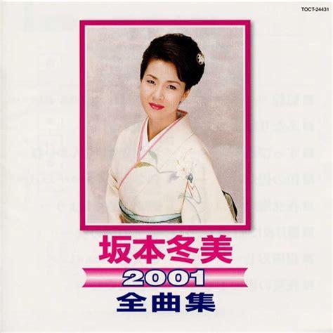 album fuyumi sakamoto zenkyokushu  mp flac