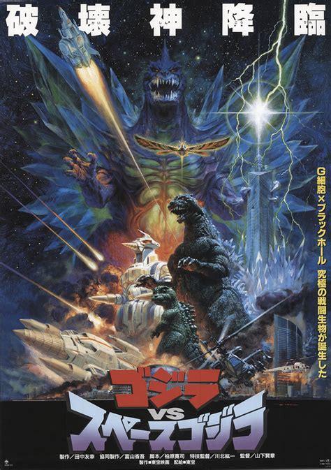 godzilla vs space godzilla 1994 godzilla vs space godzilla 1994 original movie poster