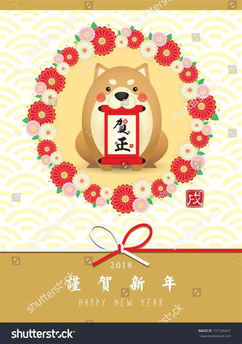 Japanese New Year Card Template 2018 by Year 2018 Japanese New Year Stock Vector 721185427