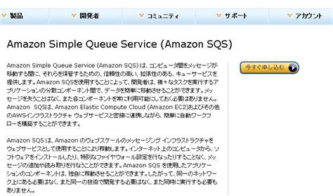 amazon queue memorycraft amazon sqsってなんじゃ その1 scratchpad編