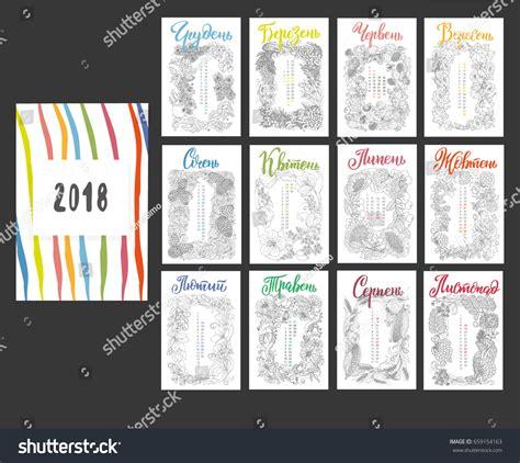 make doodle calendar calendar 2018 template doodle stock vector