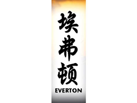 everton tattoos designs everton e names home designs