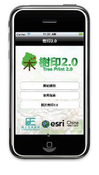 「樹印2.0」iphone版應用暫時提供中文使用介面。