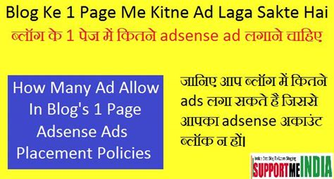 adsense rules for india blog ke 1 page me adsense ke kitne ads laga sakte hai