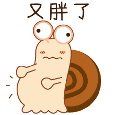 chinese font design emoji snail snail emoticons free chinese font download