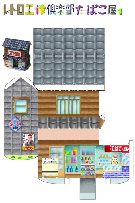 Papercraft Dollhouse - tabako05 jpg 1102 215 1654 paper
