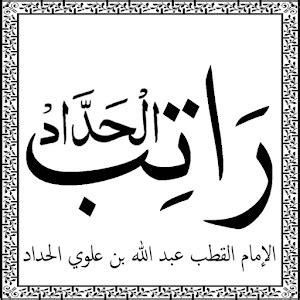 Ratib Al Hadad 1 ratib al haddad for pc