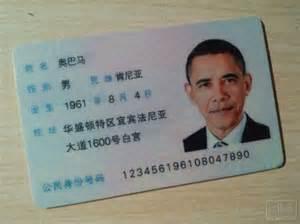济南惊现奥巴马身份证 盘点各种名人身份证 新浪河北教育 新浪河北
