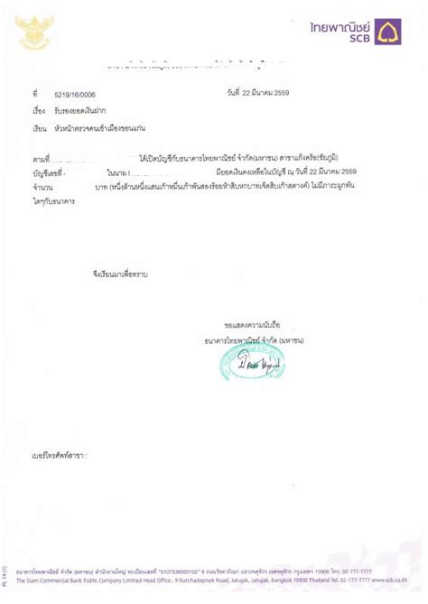 Proof Of Funds Letter Wording What Is The Correct Wording For The Bank Proof Of Funds Letter Thai Visas Residency And Work