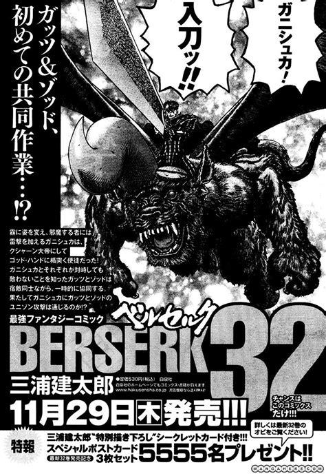 berserk chapter 1 berserk chapter 291 foretelling dreams mangakakalot