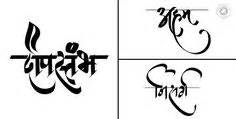 tattoo font marathi wallpapers on pinterest