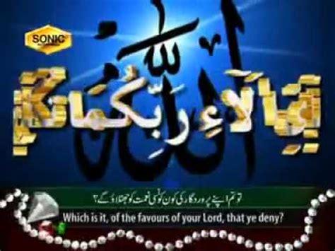 surah ar rahman mp3 download qari abdul basit download 47 tilawat surah rahman qari sadaqat ali 01 flv