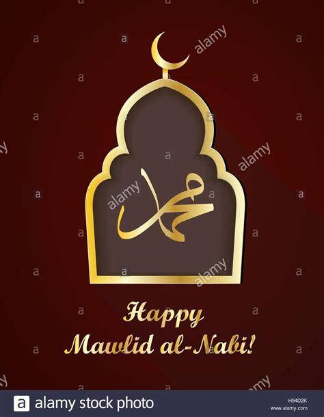 resetting nabi id mawlid al nabi the birthday of the prophet muhammad
