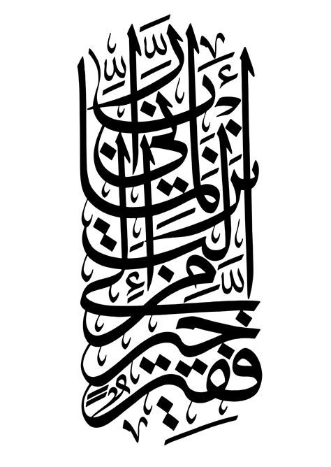 islamic calligraphy al qasas
