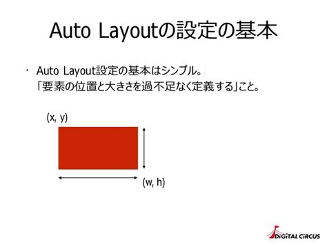 auto layout guide 3 auto layout tips
