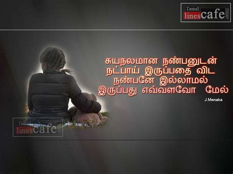 sad quotes in tamil hd j menaka sad lonely tamil natpu pirivu kavithai tamil