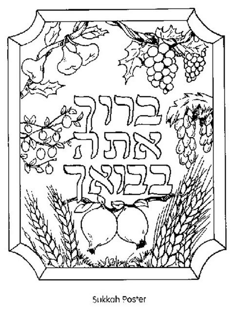 sukkot coloring pages sukkot free coloring pages for family