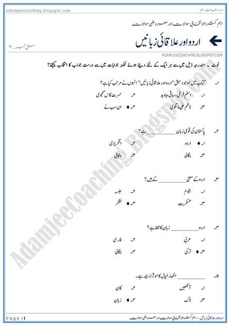Notes For Class 9 Essay by Adamjee Coaching Urdu Aur Ilaqai Zabane Mcqs Urdu 10th
