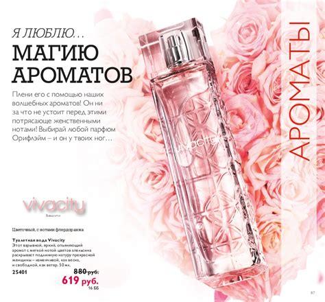 Parfum Oriflame Vivacity vivacity oriflame perfume a fragrance for 2013
