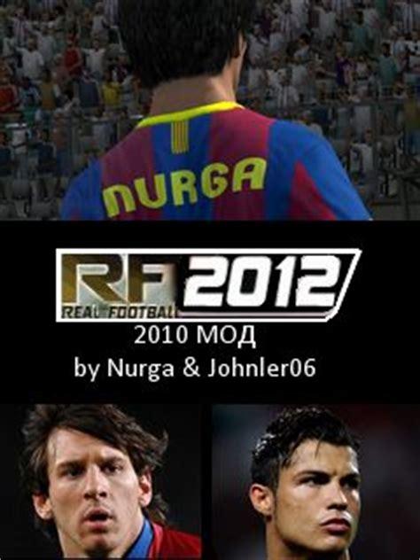 game java real football mod real football 2012 mod 2010 upl java game for mobile