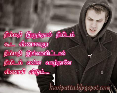 tamil love feeling photos for boys kavi sms boys feelling kavithai