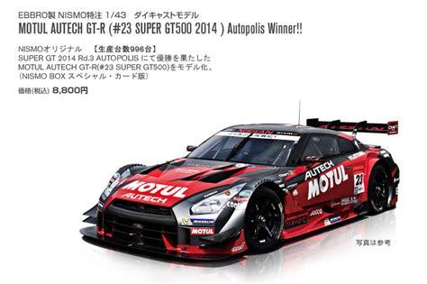 Ebbro 1 43 Nissan Z Motul Autech Test Car 2006 nismo festival at fuji speedway 2014