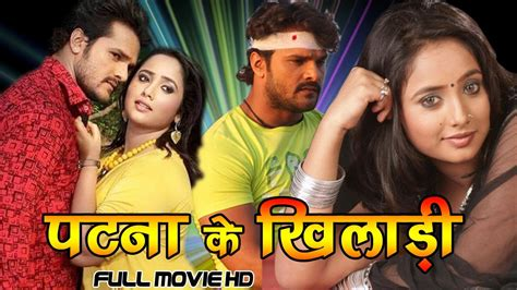 bhojpuri video hd 2017 download patna ke khiladi khesari lal yadav new movie 2017