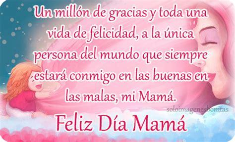 imagenes y frases bonitas para el dia de la madre frases para el dia de la madre cortas y hermosas solo