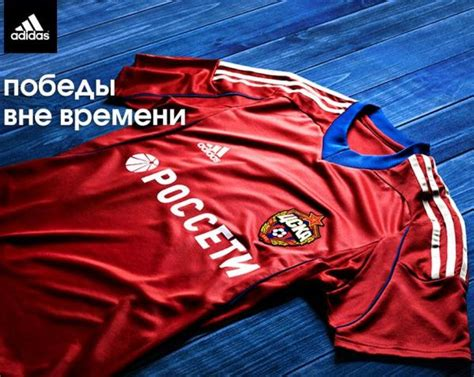 Jersey Cska Moscow Away new cska moscow kits 13 14 adidas cska home away jerseys