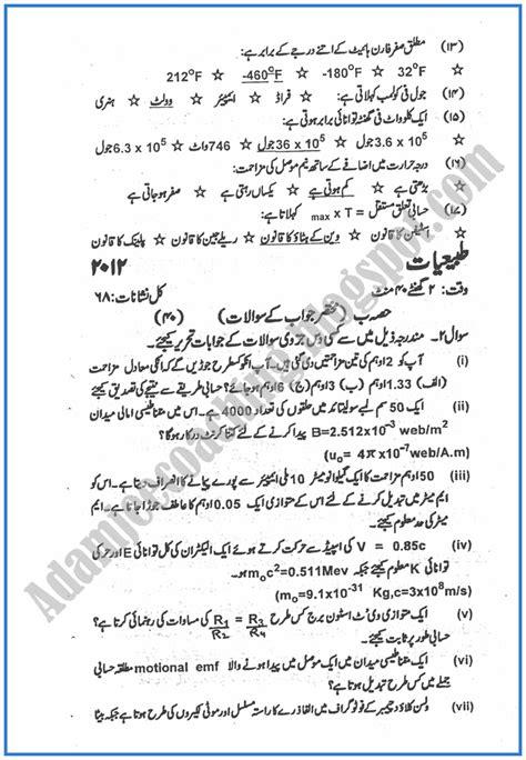 Physics Essays 2012 by Adamjee Coaching Physics Urdu 2012 Past Year Paper Class Xii
