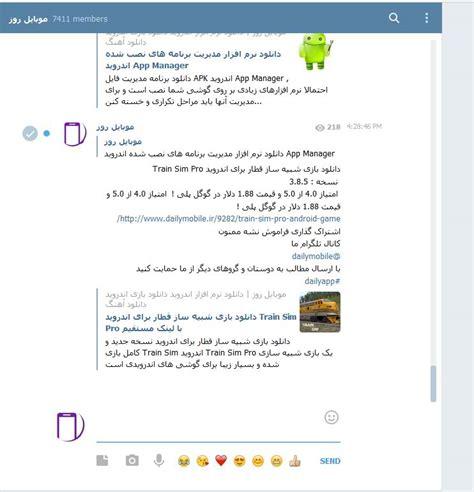 telegram web بررسی و معرفی نسخه وب تلگرام telegram web