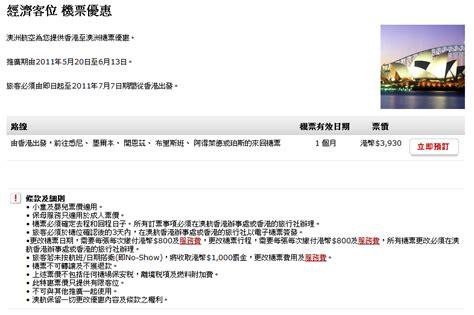 agoda qantas 香港往返澳洲机票優惠只需 3 930起 澳洲航空 qantas 至6月13日 meethk com 旅遊情報網