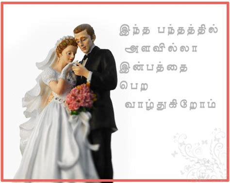 Wedding Wishes In Tamil wedding wishes in tamil from 365greetings