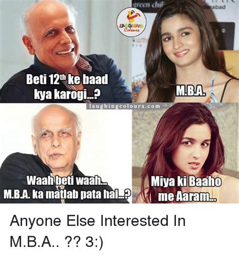 Mba Ke Baad by 25 Best Memes About Indianpeoplefacebook