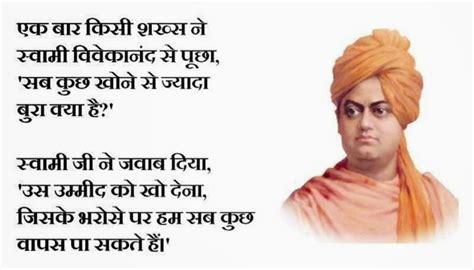 biography in vivekanand in hindi swami vivekananda quotes love success youth student