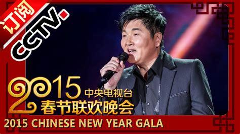 cntv new year gala 2015 2015 央视春节联欢晚会 歌曲 搭把手 孙楠 cctv春晚