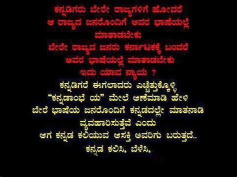 best new kavanagal kannad full hd lmages www com kannada kavanagalu full wallphotos