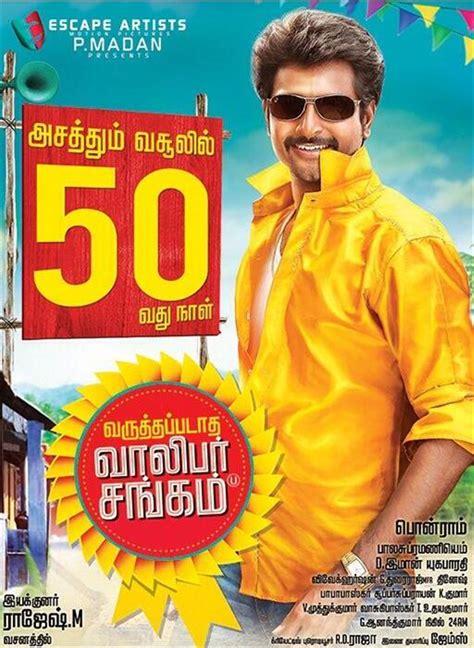 watch varutha padatha valibar sangam full movie online mp3 varuthapadatha valibar sangam tamil movie english subtitles