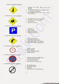 Road In Sri Lanka Essay ai sri lanka driving licence test papers sinhala
