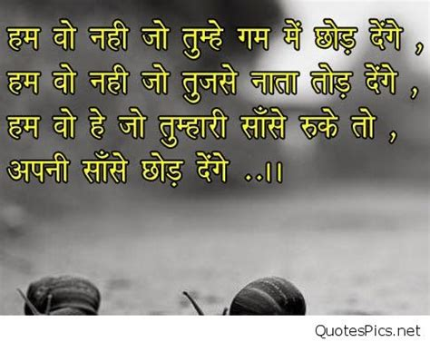 wallpaper hd quotes hindi best hindi love quotes images and wallpapers hd