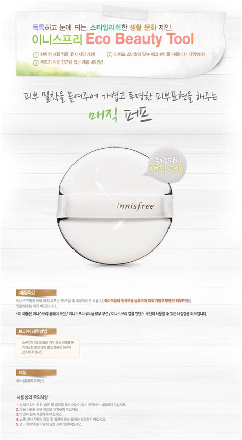 Tony Moly Magic Air Puff innisfree make up air magic puff
