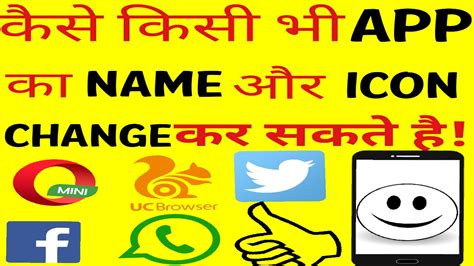 android change app name how to change app name and icon l how to change android app icon l how to change android app