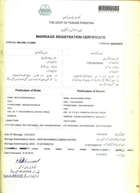 format cv nikah marriage certificate assam format pdf choice image