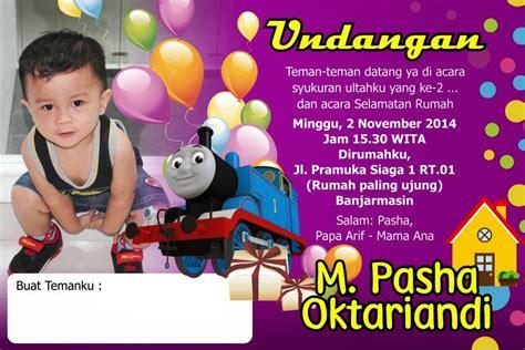 download desain kartu undangan anak undangan ulang tahun ultah harga rp 1000 biji bizza print