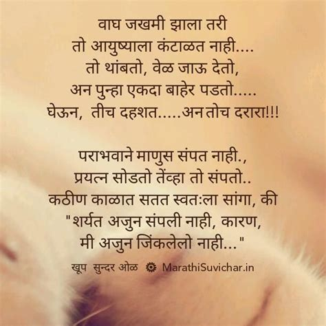 Marriage Anniversary Marathi Esong by 1000 Images About Kana Yewale On Quotes